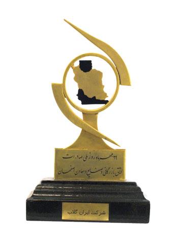 صادر کننده نمونه استان اصفهان