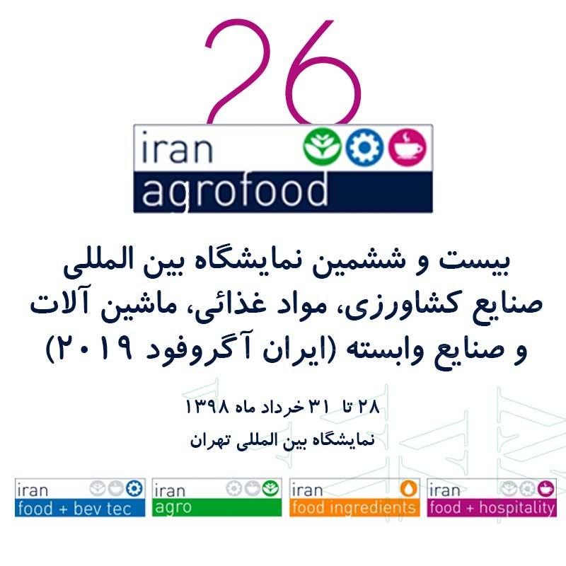 فراخوان بازدید از غرفه ایران گلاب در نمایشگاه ایران آگروفود2019